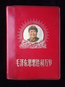 林副主席语录(40彩页、其中11林彪),,