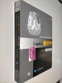 Caplan腦卒中:臨床實踐(第4版)