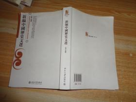 新编中国历史文选.