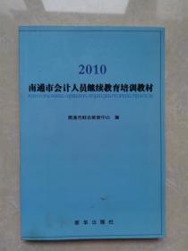 南通市会计人员继续教育培训教材 : 2010