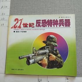 21世纪反恐特种兵器