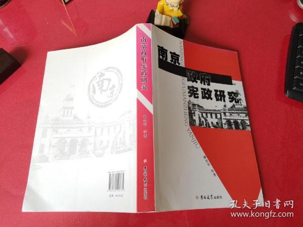南京政府宪政研究