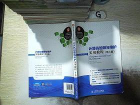 计算机组装与维护实用教程(第3版)/高职高专计算机系列
