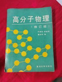 高分子物理 (修订版) (书中少许字迹划线)