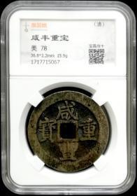 清代:咸丰重宝 宝昌当十 白铜美品 评级币收藏级