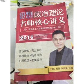 特价~2016思想政治理论名师核心讲义石磊,彭林强 张峰