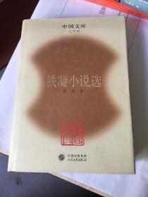 铁凝小说选(精)(中国文库4)