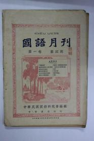 国语月刊(第一卷第4期)