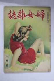妇女杂志(第二卷第6期)