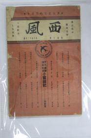 西风(第40期)