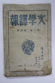 文学译报(第一卷第4期)