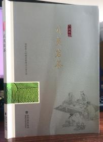 """""""八闽茶韵""""丛书——武夷岩茶"""