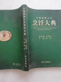 中国厨师之乡 烹饪大典