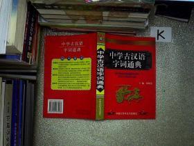 中学古汉语字词通典