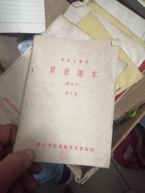 部队小学用算术课本(暂用本第三册)