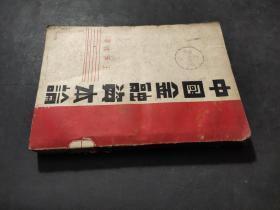 中国金融资本论.王承志著.民国25年初版.