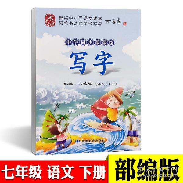 丁永康字帖:写字课课练(七年级下册 人教版 新课标)