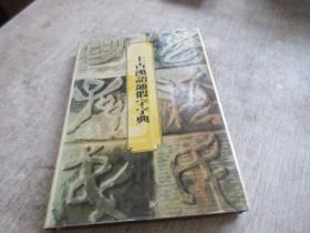 上古汉语通假字字典    库2