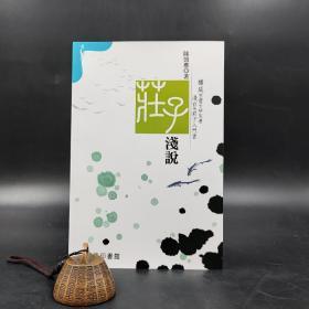 香港商务版  陈鼓应《庄子浅说》(锁线胶订)