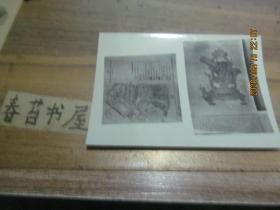 50年代某书中带的照片