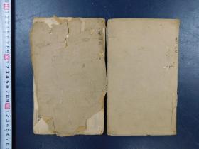 「龙图公案」2册不揃い 存巻二至三・六至七