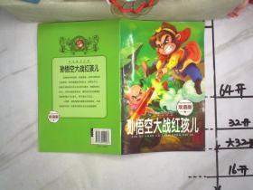 快乐童话王国:孙悟空大战红孩儿(双语版)