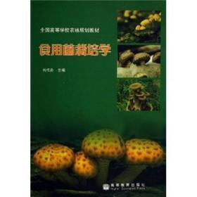 正版~全国高等学校农林规划教材:食用菌栽培学