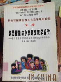 多元智能与小学语文教学设计.6.浙江省慈溪市宗汉实验区的研究成果和报告---[ID:36388][%#222E4%#]