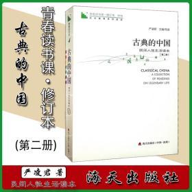 青春读书课 严凌君 古典的中国 第2册 修订本第四卷 民间人性知活读本 青少年课外读物 海天出版社