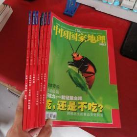 中国国家地理2003年2、3、4、6、7、8期,6本合售