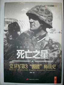 """死亡之星:党卫军第3""""髑髅""""师战史"""