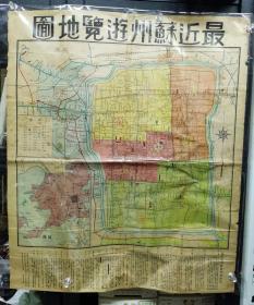 1947年苏州地图