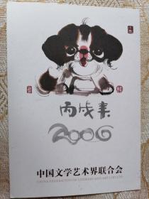 中国文联副主席仲呈祥送原中国美术馆馆长、著名画家杨力舟、王迎春夫妇精美签名贺卡