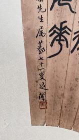 民国江南第一书法家弘一友沙曼翁邓散木的老师常熟萧退庵萧蜕庵