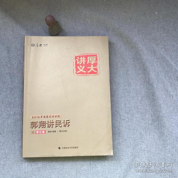 厚大讲义郭翔讲民诉之理论卷