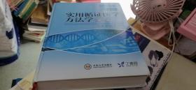 实用循证医学方法学(第二版)
