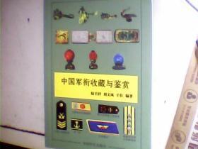 中国军衔收藏与鉴赏