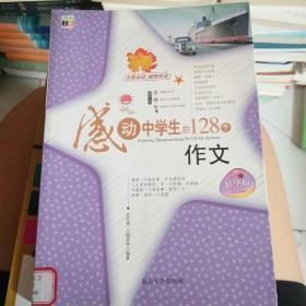 感动中学生的128篇作文(读感悟)