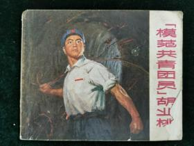【连环画】模范共青团员胡业桃