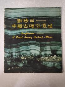 铜绿山  中国古矿冶遗址