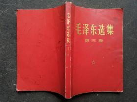 毛泽东选集 第三卷【红宝书】