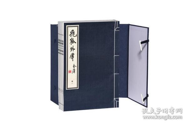 飞狐外传(套装共4册)