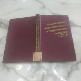 俄文原版书《苏联经济和社会发展计划》 精装本