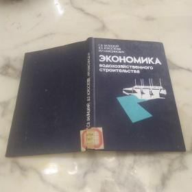 俄文原版书《水运建筑经济学》 精装本