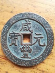 古钱币老铜钱咸丰元宝当五百花钱