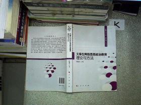 大学生网络思想政治教育理论与方法—高校辅导员专业化丛书