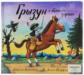 Грызун с большой дороги俄文原版-《强盗》