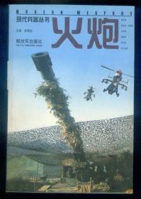 摄影画册现代兵器丛书《火炮》仅印0.5万册