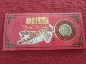1998年戊寅年礼品卡