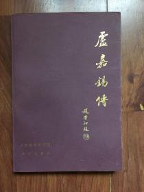 卢嘉锡签名赠本《卢嘉锡传》